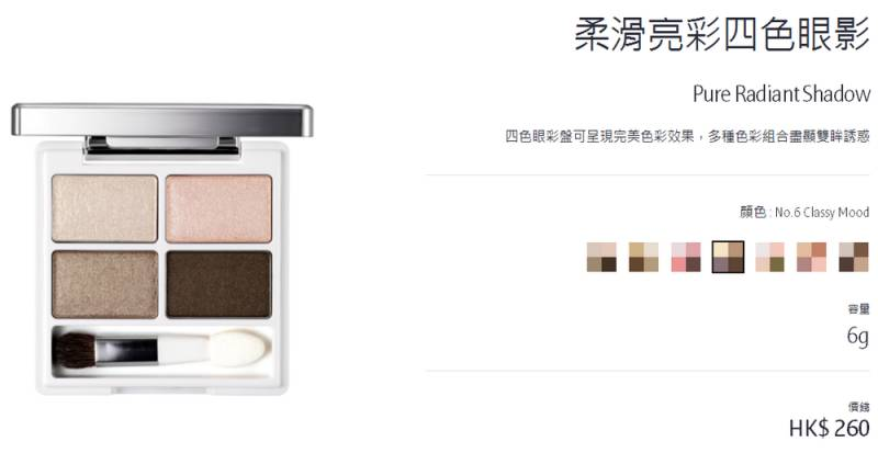 Laneige Pure Radiant Shadow #6 $260/6g