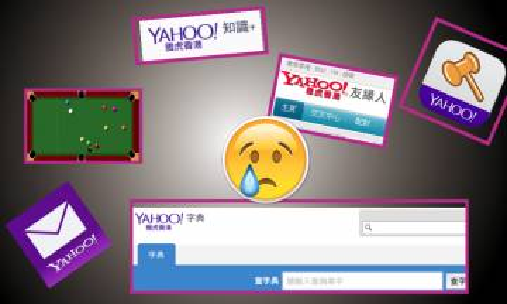 Yahoo改名Altaba Yahoo 五大童年回憶 總有一樣你有做過