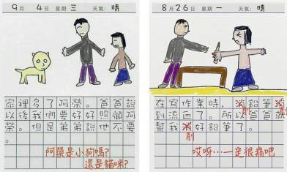 韓國爆紅網漫《禁日》 訊息 篇 小學生日記愈看愈心寒