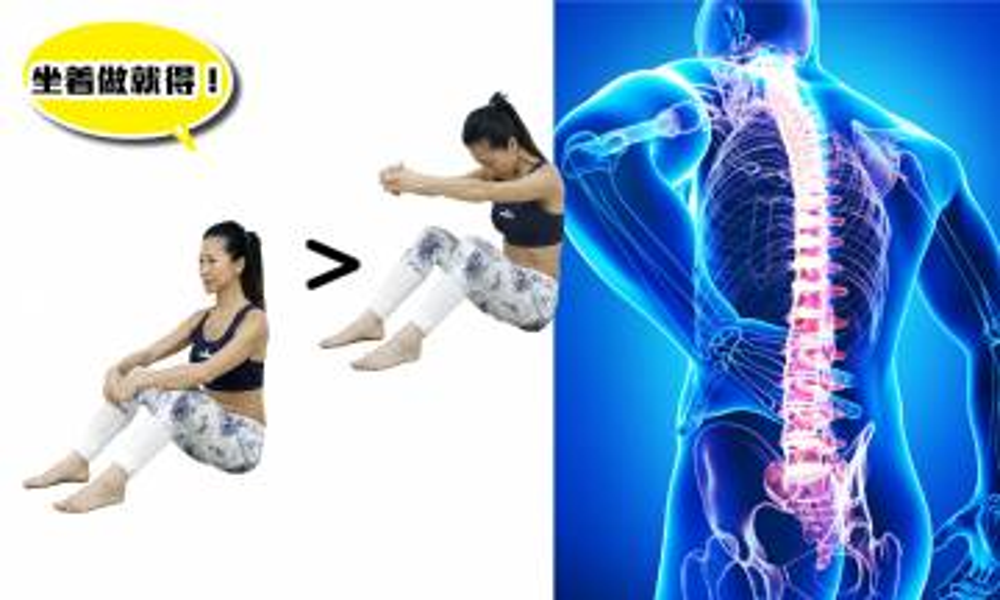 腰背痛必學4式簡易靜態伸展 坐着做就得