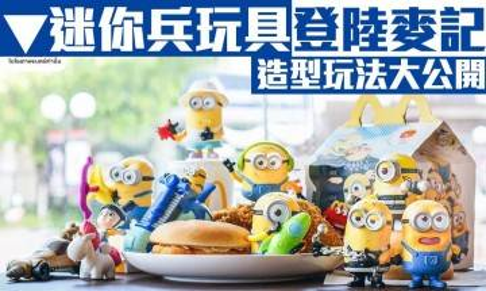 迷你兵攻陷麥當勞 Minions《壞蛋獎門人3》香港都有份!