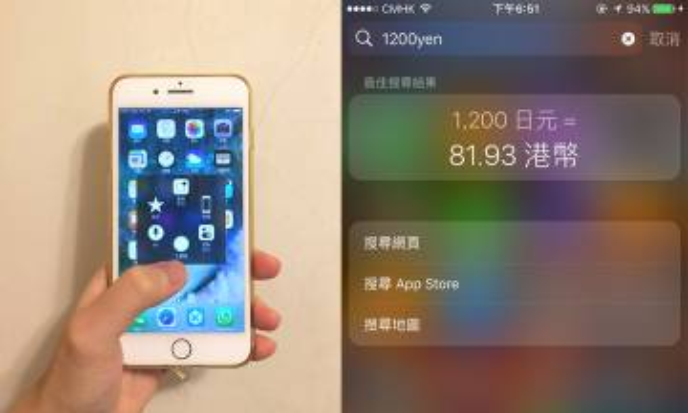 9個實用隱藏iPhone功能 計匯率不需用app