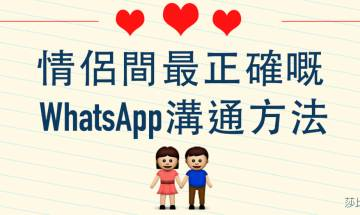 【莎比亞】情侶間最正確嘅 WhatsApp溝通方法