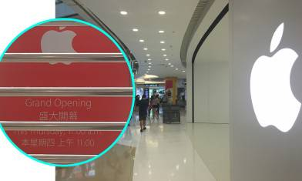 搶先睇!觀塘apm Apple Store 9月22日正式開幕!
