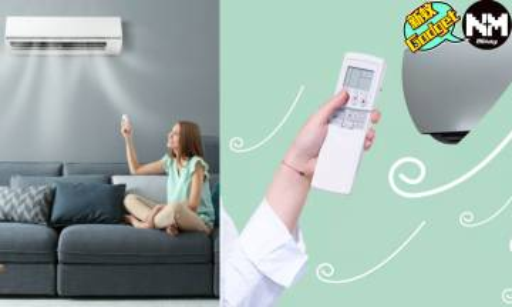 【冷氣機慳電】7招冷氣慳電慳錢法 消委會實測最抵用冷氣