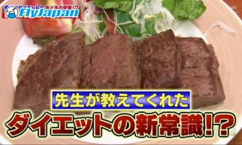 日本醫生:早餐食牛扒可減肥 乳酪唔應該朝早食