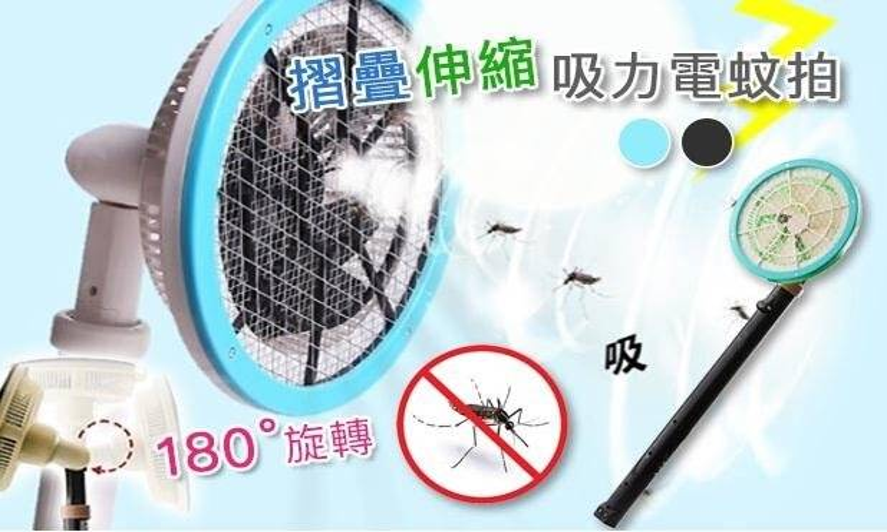 蚊,蚊蟲,滅蚊器,滅蚊燈,蚊拍,蚊香