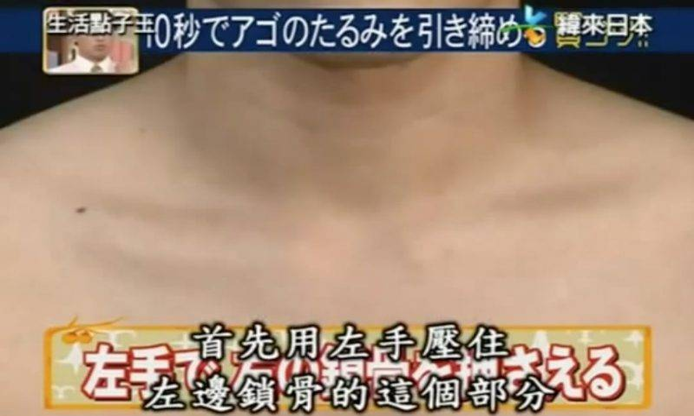 減雙下巴,雙下巴, 收下巴, 收緊, 日本十秒收下巴大法, 低頭族