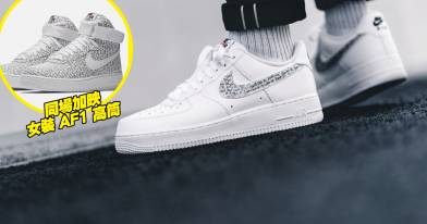 「Just Do it」面世30年  Air Force 1大玩字海設計