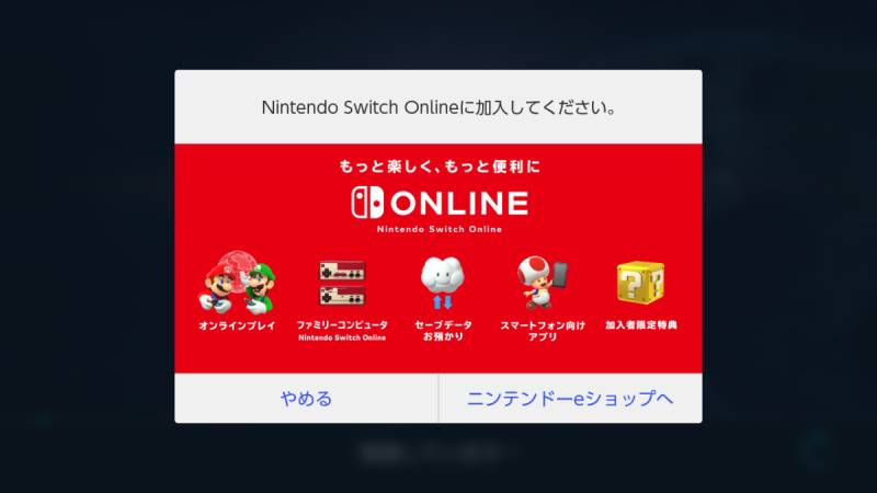 Switch Online, Switch, 任天堂, PSN, Super Mario