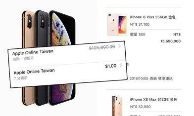 「黑客天才」破解Apple Pay $1台幣買502部iPhone