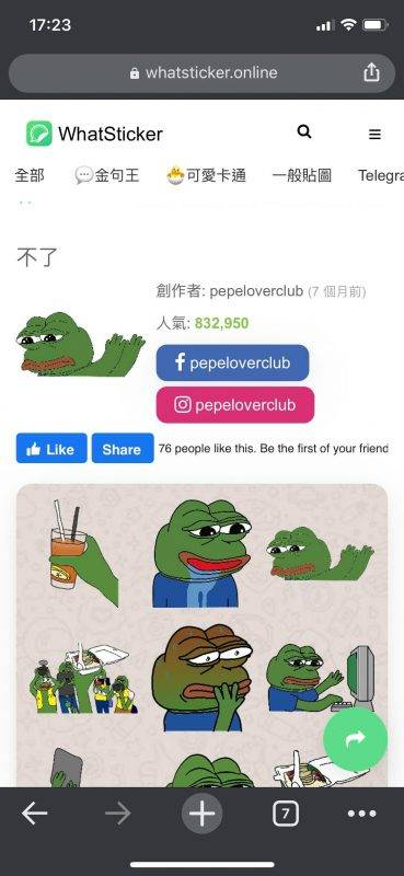 鄭中基, WhatsApp Sticker, whatsapp, sticker, 下載方法, iOS, Android, 肥柴犬, 連登