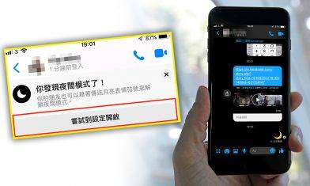 iPhone FB新功能 一個icon解開Messenger黑夜模式