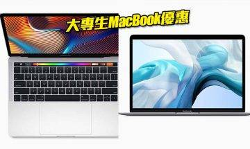 大專生獨享MacBook優惠 平上加平即刻入手!丨新蚊Gadgets丨