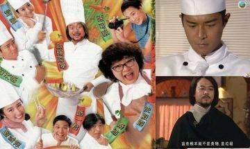 《美味天王》首5集劇情、角色介紹! 古天樂:「我會準時熄電視」|煲劇人生