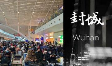 【武漢肺炎】武漢市民微博炫耀逃城成功 旋即引發全國「篤灰潮」|時事新聞台