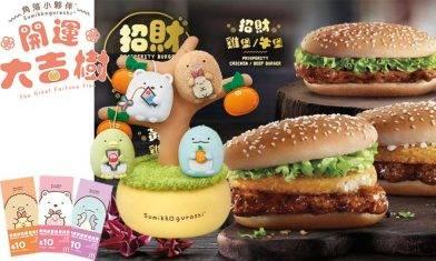 角落生物登陸麥當勞!新春限定招財福堡+扭扭薯條|Chill好食