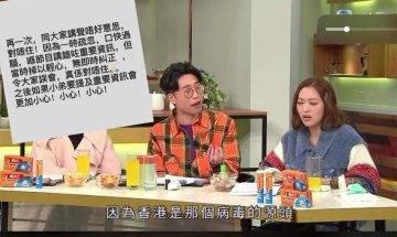 陸浩明在節目「口快過腦」講沙士源頭係香港 凌晨連環發文道歉|頭號粉絲
