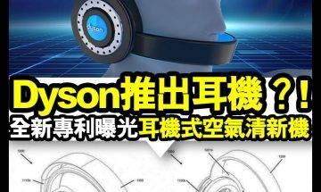 【#早買早享受】Dyson今次又玩過界?!