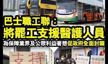 【#新蚊武肺炎】巴士都準備罷工!?