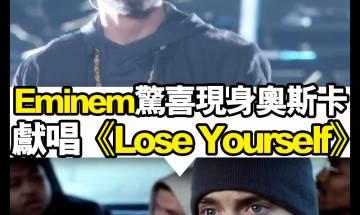 【#食住花生等睇戲】肥咗勁多嘅Eminem驚喜現身奧斯卡,大