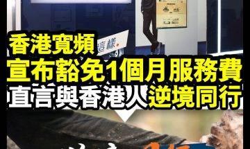 【#新蚊武肺炎】齊心抗疫,成為香港人近期嘅最大目標。