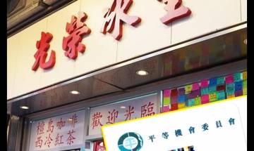 【#時事新聞台】光榮冰室收平機會電話 涉種族歧視被警告!