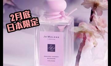 【#早買早享受】Jo Malone London櫻花香水2月