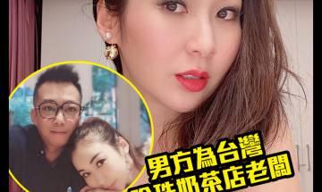 【#頭號粉絲】莊思敏與台灣珍奶店老闆入紙結婚!
