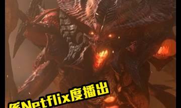 【#買了球鞋再買玩具】Diablo將改編成動畫?!