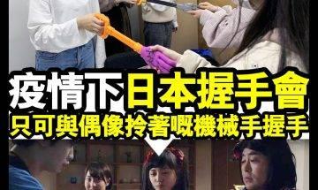 【#新蚊武肺炎】咁樣,到底算唔算握到手?