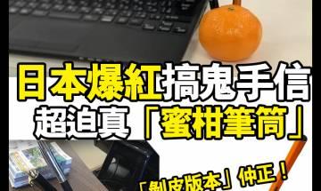 【#時事新聞台】日本人真係創意無限!就咁放係枱會唔會惹蟻?