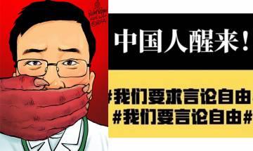 【武漢肺炎】李文亮逝世引爆內地民眾言論自由 微博發起要求政府道歉|時事新聞台
