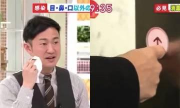 日本電視節目傳授高招「接觸傳染的預防方法」別只顧著搶口罩,同樣要注意手部清潔!|新蚊武肺炎