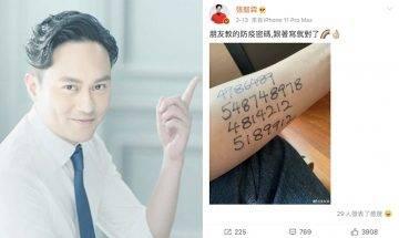 張智霖手臂寫「防疫密碼」話可以預防武漢肺炎?!網友:你是不是被綁架|頭號粉絲