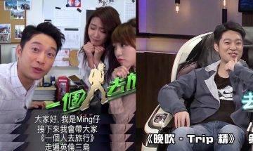 Ming仔潛水四個月3大個人社交網站零更新  網友:下個月又同TVB一齊攬炒!|頭號粉絲