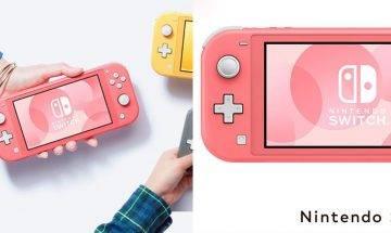 Switch Lite 新色發布+遊戲推介!今次出場嘅係珊瑚粉色!少女心大爆發│買了球鞋再買玩具