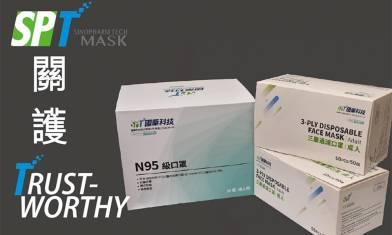 【口罩供應】港製口罩SPT Mask明日網上預售  口罩125元50個 N95都有賣! (內附認購方法)|  時事新聞台
