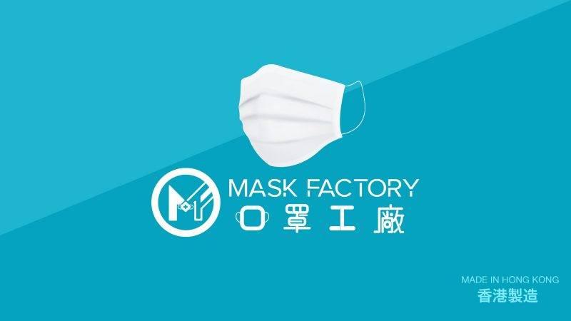 口罩工廠, 武漢肺炎, 香港製造, 口罩, 肺炎, Mask factory