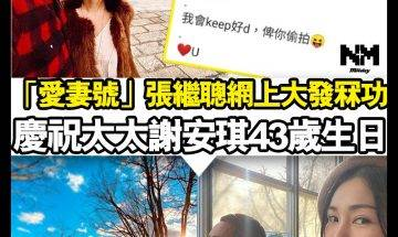 【#頭號粉絲】謝安琪生日!張繼聰大曬老公視角發文冧愛妻!