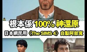 【#買了球鞋再買玩具 】日本神人玩《The SIMS 4》整