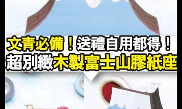 【#早買早享受】文具控最愛!木製富士山膠紙座!