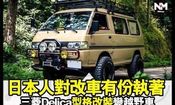 【#新蚊玩車仔】日本人,對改車真係特別有愛。  呢部三菱