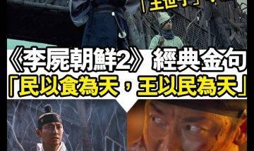 【#煲劇人生】《李屍朝鮮2》經典金句!