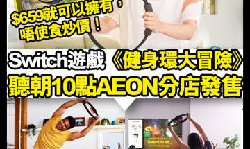 【#買了球鞋再買玩具】AEON分店有得買Switch遊戲《健