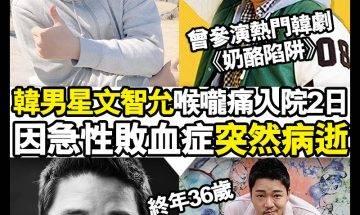 【#頭號粉絲】韓國男星文智允突然病逝,終年36歲!  有
