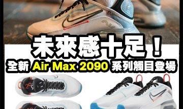 【#Online濕平】不知不覺 Air Max 90 已經推