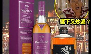 【#Chill好食】今次玩咁大,睇嚟啲威士忌又會升價囉!