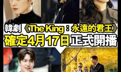 【#頭號粉絲】《The King:永遠的君王》2星期後上