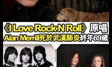 【#頭號粉絲】《I Love Rock N Roll》成絕響